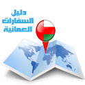 Oman Embassy Finder icon