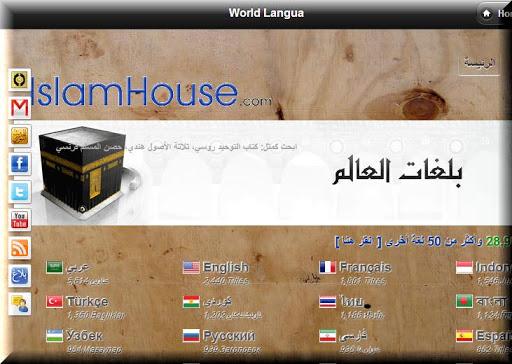 免費書籍App|What is Islam|阿達玩APP
