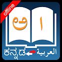 Kannada Arabic Dictionary