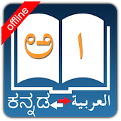Kannada Arabic Dictionary