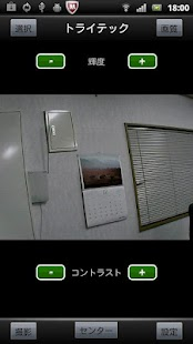 IP Camera- screenshot thumbnail