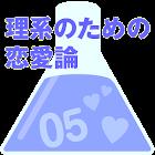 【完全版】 理系のための恋愛論 Season 05 icon