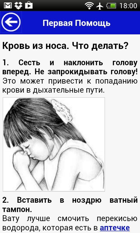 Травмы - Днепропетровский Центр Первичной Медико-Санитарной Помощи N5