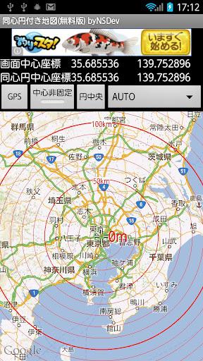 同心円付き地図(無料版 byNSDev