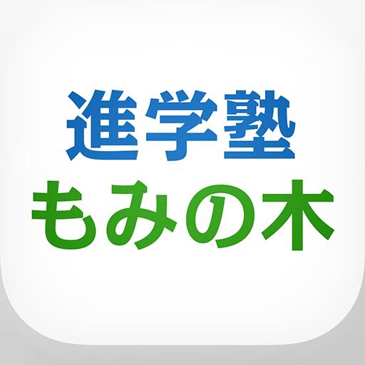 小中高生の強い味方「進学塾もみの木」 教育 App LOGO-硬是要APP