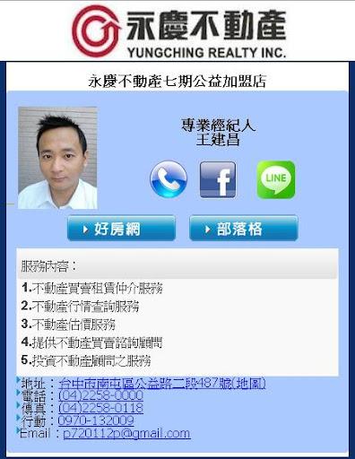 玩免費個人化APP 下載永慶台中王建昌 app不用錢 硬是要APP