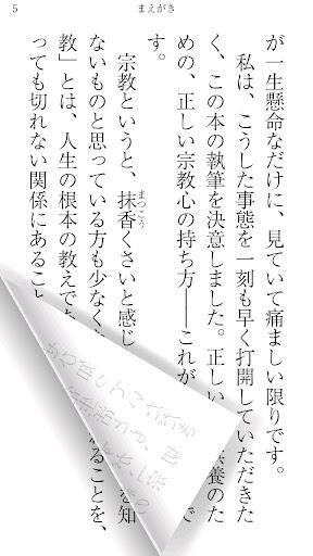 【宗教心の活かし方】