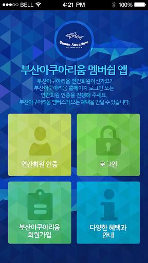SEA LIFE 부산아쿠아리움 멤버쉽앱