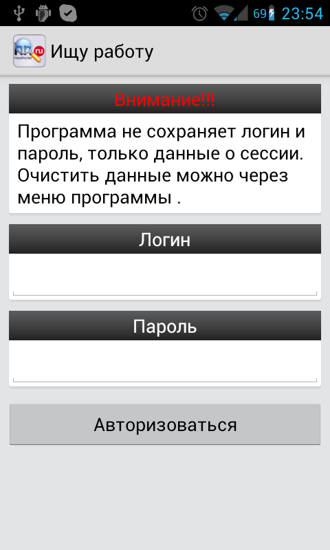 I need a job - jobs from hh.ru - screenshot