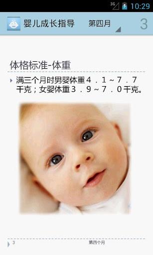玩生活App|婴儿成长指导第四月免費|APP試玩