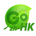 中國香港倉頡\速成\筆劃for GO Keyboard icon
