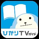 HikariTV Guide logo