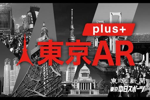 東京AR plus