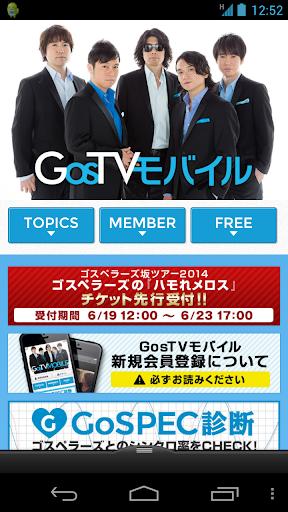 GosTVモバイル