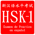 Examen Práctico HSK-1 Español icon