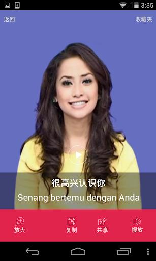 汉语至印度尼西亚语 - 印度尼西亚文翻译