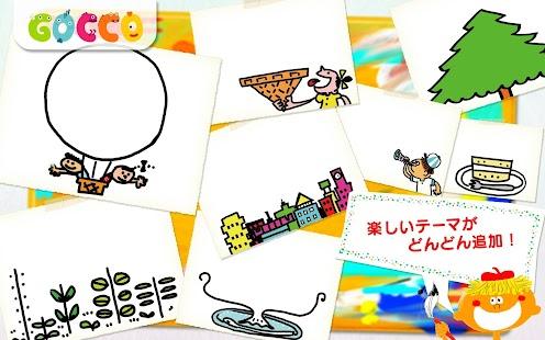 お絵かき らくがキッズ 幼児子供向けのおえかき知育教育アプリ-おすすめ画像(10)