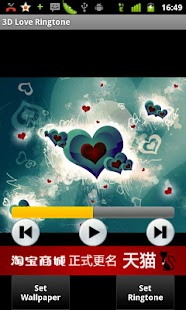 3D Love Ringtone&Wallpaper - screenshot thumbnail