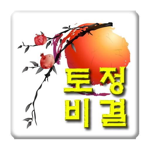 토정비결 오리지널! 2020년까지 무료 LOGO-APP點子