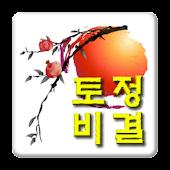 토정비결 오리지널! 2020년까지 무료