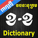 Khmer New Dictionary icon