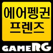 [인기] 에어펭귄프렌즈 공략 친추 커뮤니티 게임알지