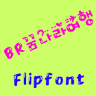 BRSweetdream Korean FlipFont icon