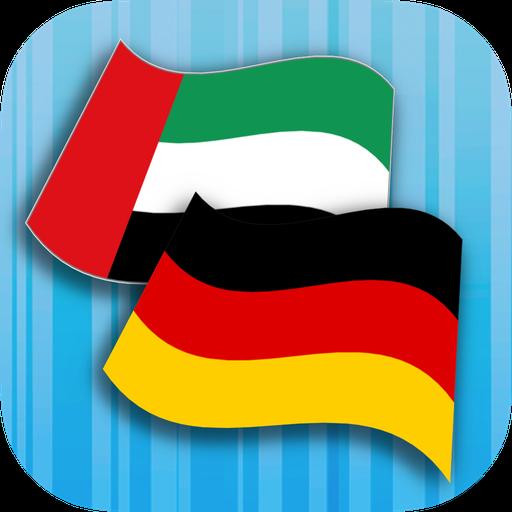 German Arabic Translator