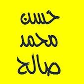 القرأن الكريم - حسن محمد صالح