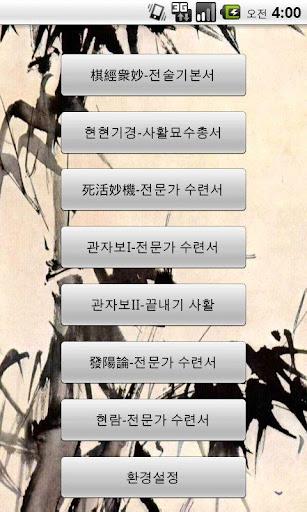 바둑월드 - 고전사활사전