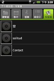 Meridian Player Pro Verifier Screenshot 5