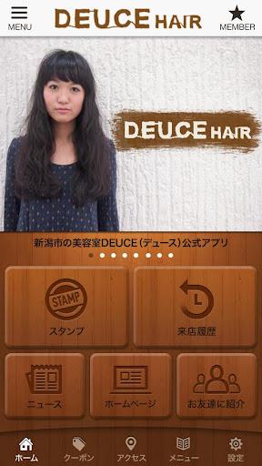 新潟市の美容室DEUCE デュース