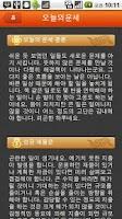 Screenshot of 오늘의 운세 - 정통 최신판