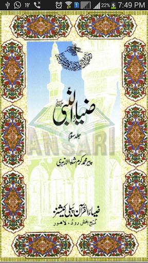 Zia un Nabi - Book 3