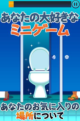 トイレタイム - トイレで遊ぶミニゲーム