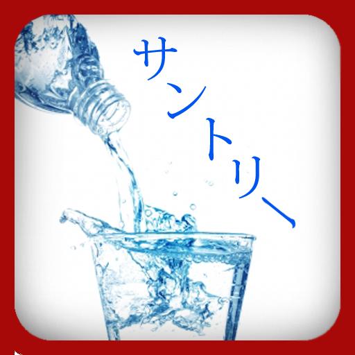 サントリー飲料図鑑 娛樂 LOGO-阿達玩APP