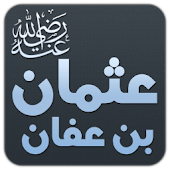 ذو النورين ( عثمان بن عفان)