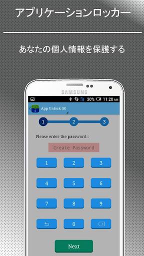 無料商业Appのアプリロック|記事Game