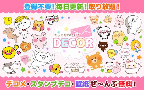 無料デコメ・スタンプ★もっとかわいく♪DECOR