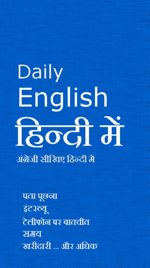 how to learn english in hindi