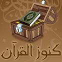 كنوز القرآن icon