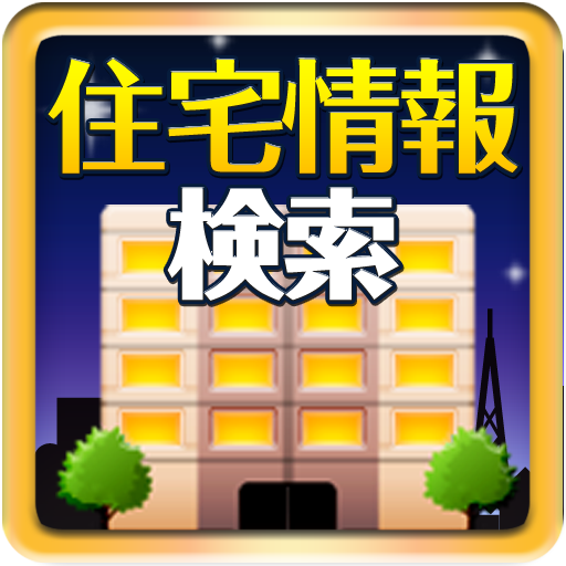 住宅情報検索 生活 App LOGO-APP試玩