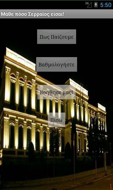 Μάθε Πόσο Σερραίος Είσαι? - screenshot
