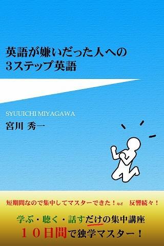 10日間で独学マスター!3ステップ英語力!