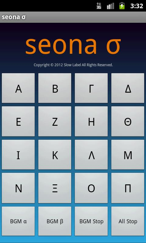seona σ- screenshot
