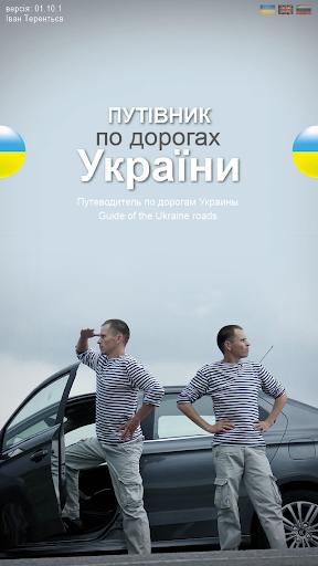 Roads of Ukraine