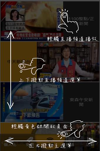 TV隨身看HD-選台器