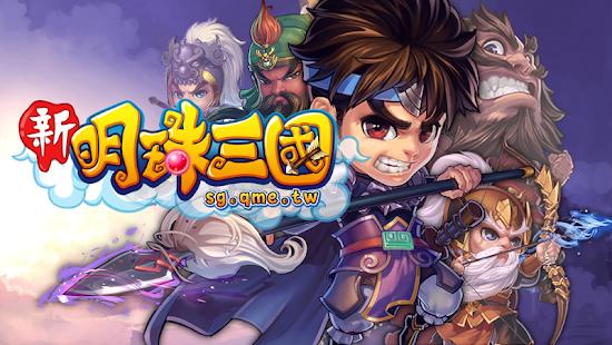 新明珠三國Online 繁體中文4.8版本