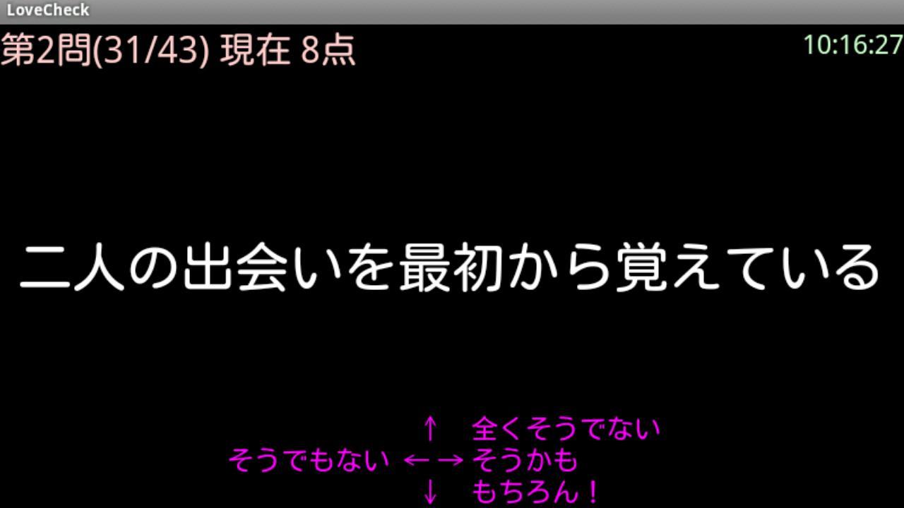 おとなの相性診断- screenshot
