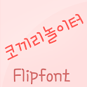 HYDumbo™ Korean Flipfont icon